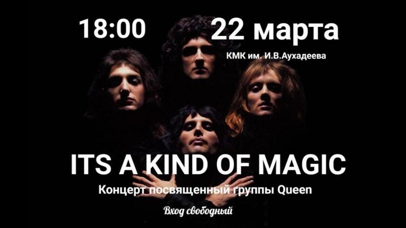 Концерт It's a kind of magic, посвященный легендарной группе Queen. Казанское музучилище им. И.В.Аухадеева.
