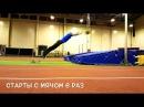 Спринтерская тренировка в манеже