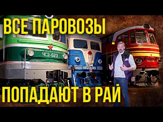 Железная Атлантида Музей железных дорог России в Санкт Петербурге Музей РЖД Pro Автомобили