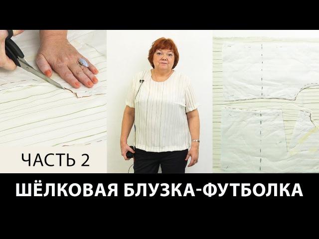 Шелковая блузка футболка своими руками Мастер класс Раскрой сметка примерка блузки футболки Часть 2