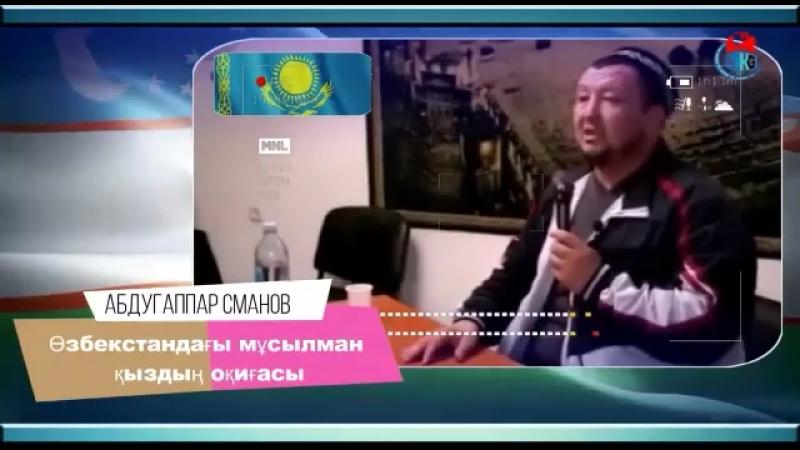 Ташкенттеги окига