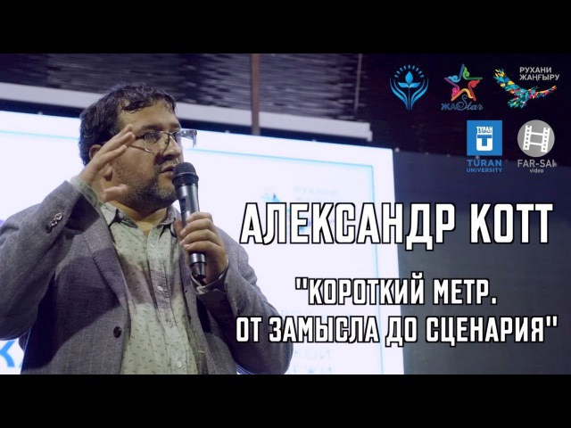 Александр Котт Короткий метр от замысла до сценария