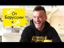 Ваши 09 Вопросов для Андрея Ярмоленко От Боруссии к Боруссии Интервью на русском суб