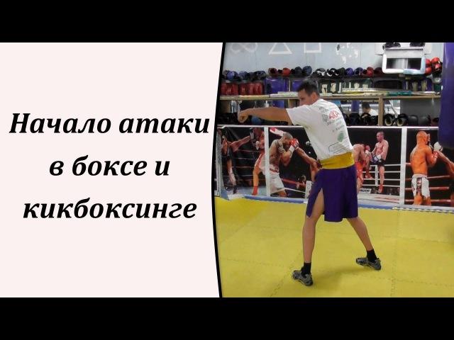 Начало атаки в боксе и кикбоксинге yfxfkj fnfrb d jrct b rbr jrcbyut
