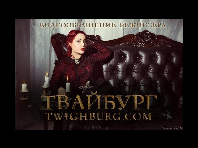 СЕРИАЛ ТВАЙБУРГ I видеообращение режиссера Ольги Твайлайт