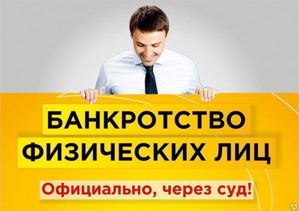 банкротство физических лиц в омске