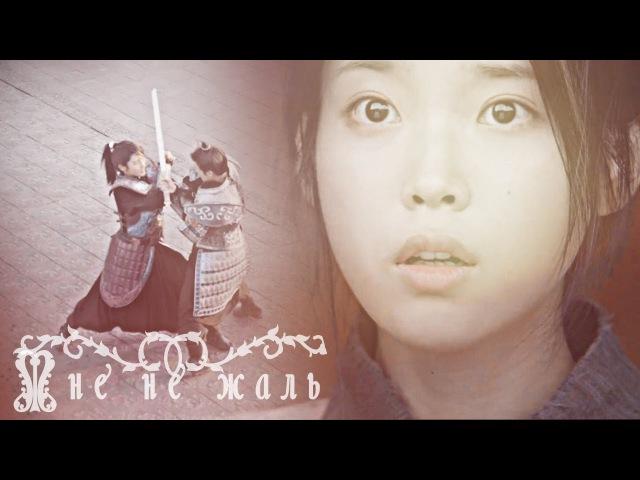 【 Алые сердца 】 Ван Ук Хэ Су Ван Со | Мне не жаль