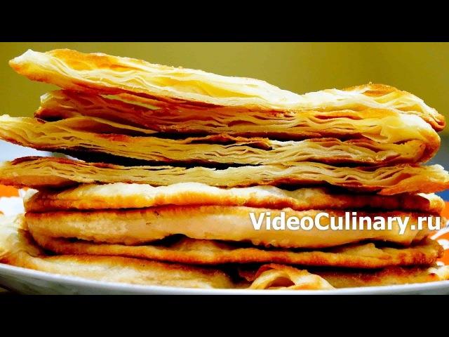 Узбекские слоёные лепёшки Катлама Лучший рецепт настоящих узбекских лепёшек от Бабушки Эммы