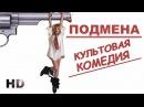 «ПОДМЕНА» — Комедия, Фантастика Зарубежные Фильмы Комедии
