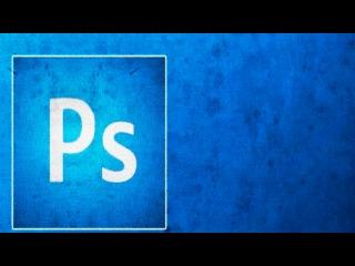Вебинар: Интенсив-курс Photoshop для начинающих