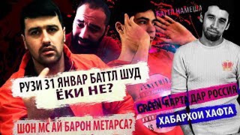 БАТТЛИ 6 ба 1 и Shon MC Гузашт Гринкарта дар Россия Хабархои хафта
