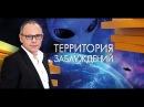 Тайны Сибири Выпуск 181 30 09 2017 Территория заблуждений