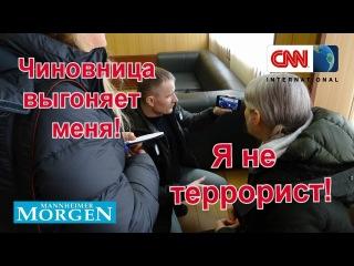 Путин! Террорист! СМИ Америки и Европы у меня дома!