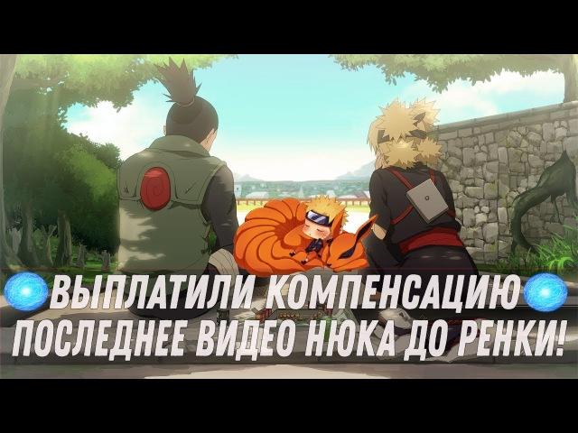 Ninja world Выплатили компенсацию за котов Последнее видео НЮКА до ренки