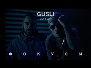 Премьера! GUSLI (Guf ft. Slim) - Фокусы () Гуф и Слим