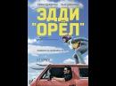 Эдди «Орел» 2016 — смотреть онлайн — КиноПоиск