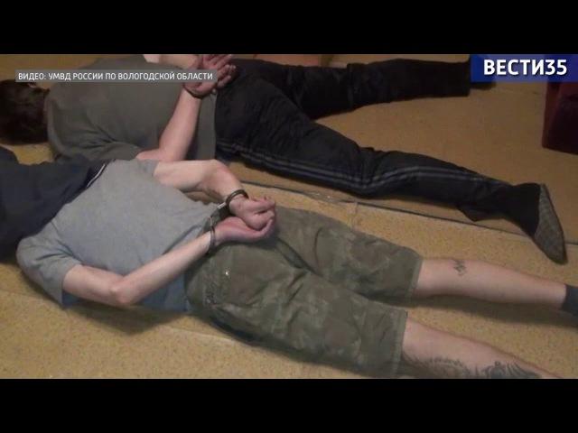 В Вологде прикрыли наркопритон видео задержания