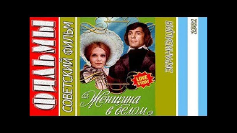 Женщина в белом 1981 Детектив драма Советский фильм