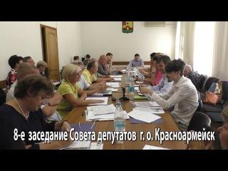 8 е заседание Совета депутатов