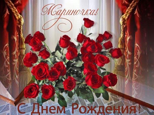 Фото открытки на день рождения марина гиф