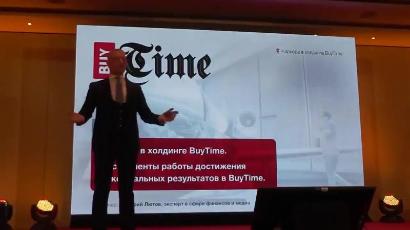 BuyTime Гарантия Слово Д Лютова Конференция Варшава