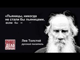 Лев Толстой не было бы примера ...