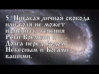 Славяно Арийски Веды_ Заповеди Числобога (Веды видео)