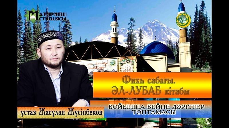 Ғұсылды бұзатын нәрселер ұстаз Жасұлан Жүсіпбеков