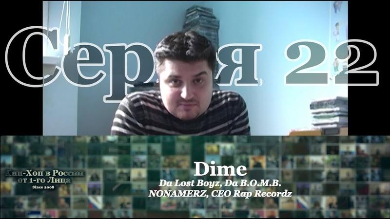 Серия 022 Dime part 03 Da Lost Boyz Da B O M B NONAMERZ CEO Rap Recordz Хип Хоп В России