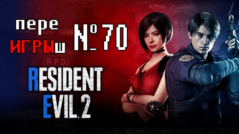 переИГРЫш 70 - Сравнение RESIDENT EVIL 2 и Resident Evil 2 Remake (ЧТО ЛУЧШЕ?)
