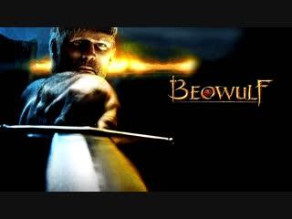 Беовульф ► beowulf ◄ (2007)
