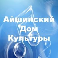 АйшинскийДк