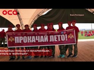 """Росгвардейцы показали юнармейцам, как играть в """"войнушку"""""""