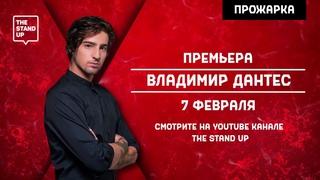 Анонс: ПРОЖАРКА Владимира Дантеса от The Stand Up! БЕЗ ЦЕНЗУРЫ 18+