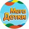 МЕГА ДЕТКИ | Екатеринбург