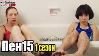 Пен15/Pen15 1 сезон(Февраль 2019).Трейлер Топ-100