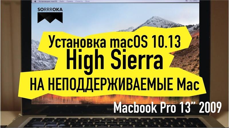 Установка macOS 10.13 High Sierra на неподдерживаемый Mac, Macbook, iMac, MacMini - Возможно ли?!