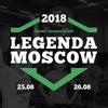 Ежегодный Турнир LEGENDA MOSCOW