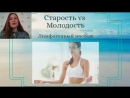Земфира Камалеева СЕРФИНГ МОЛОДОСТИ антистарение против волны времени 22 09 201