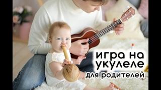 Игра на укулеле (онлайн-курс для родителей, 8 уроков)