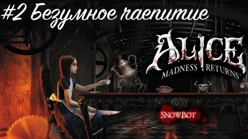 Alice: Madness Returns прохождение 2 Безумное чаепитие