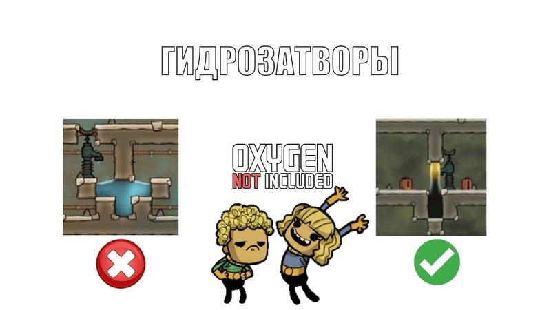 Гайд по гидрозатворам гидрошлюзам в игре Oxygen not included