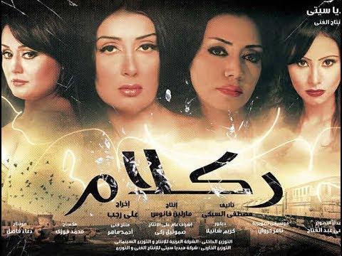 فيلم ركلام 2012 غادة عبدالرازق ـ رانيا يوسف ـ م& 15