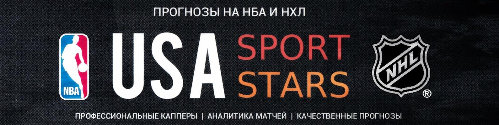 Прогнозы от звезд на спорт