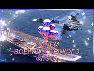 День ВМФ  Красивое Видео поздравление с днем Военно Морского Флота Лучшая Видео открытка #gluser