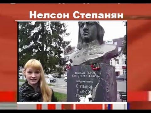 Дважды Герой Советского Союза -Нелсон Степанян.-Молодцы русские ребята помнят и чтят память !