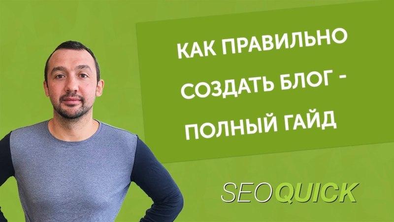 Как создать свой блог   SEOquick 2018