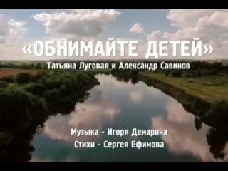 """Песня """"Обнимайте детей"""" на стихи Сергея Ефимова, музыка Игоря Демарина."""
