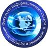 Факультет информационных систем | МГТУ
