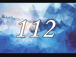 "Видео-визитка 112 группа ""Студент, лови момент-2018!"""